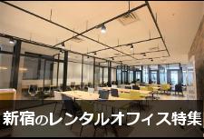 新宿のレンタルオフィス、サービスオフィス特集